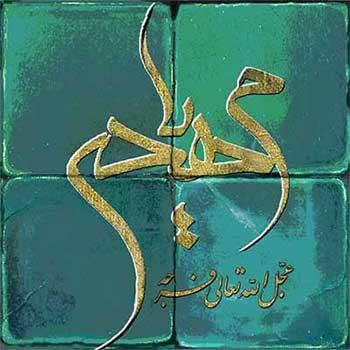اصالت مهدویت (اسلام، قرآن)