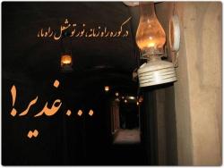 چهل روز تا غدير باقیست...