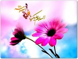 به مناسبت میلاد حضرت معصومه سلام الله علیها