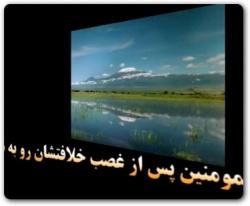 آفتاب منیر : نقبی در نقاب