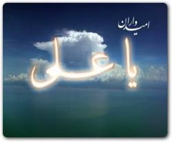 آفتاب منیر : علی علی جان