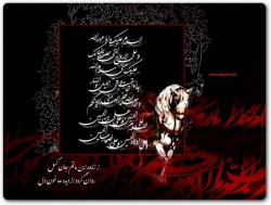 اهل بیت(علیهم السلام) و ماه محرم