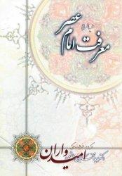 معرفی کتاب - معرفت امام عصر علیه السلام