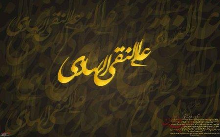 امام هادى(علیه السلام) از تبعید تا شهادت