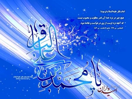 فضایل امام محمد باقرعلیه السلام