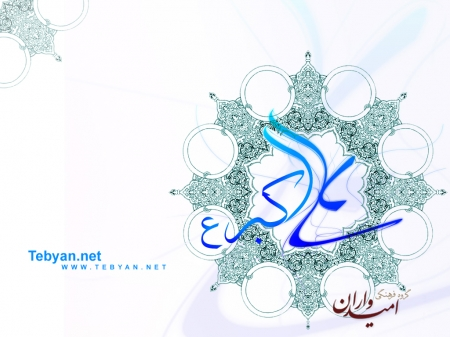 ویژگی های حضرت علی اکبر علیه السلام