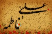 همسر علی حضرت زهرا سلام الله علیها