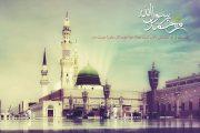 محمد صلی الله علیه و آله چگونه انسانی بود؟