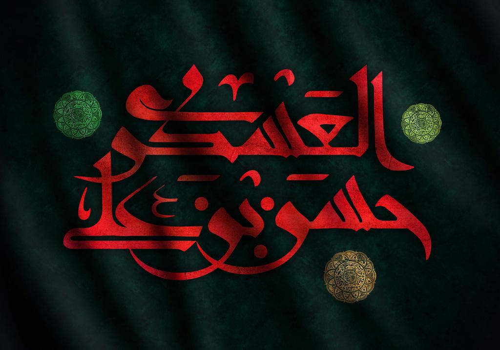حضرت عسکری (ع) و ارشاد فیلسوفان عراق