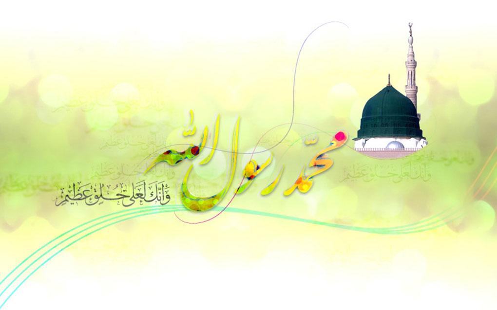 ولادت پیامبر اسلام صلی الله علیه و آله