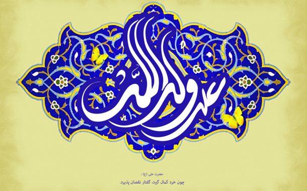 دعای روز عید غدیر