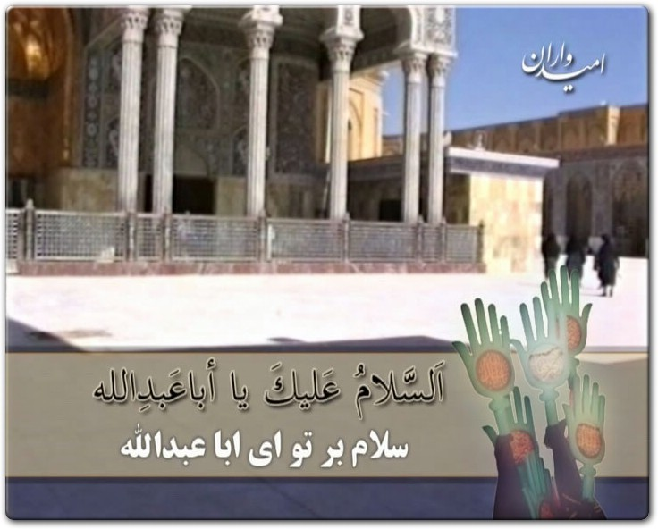 قصه اشک: زیارت عاشورا با زیرنویس فارسی