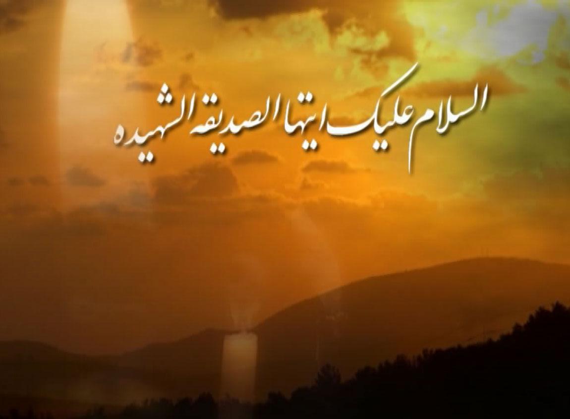 روضه شهادت حضرت زهراء سلام الله علیها + کلیپ تصویری