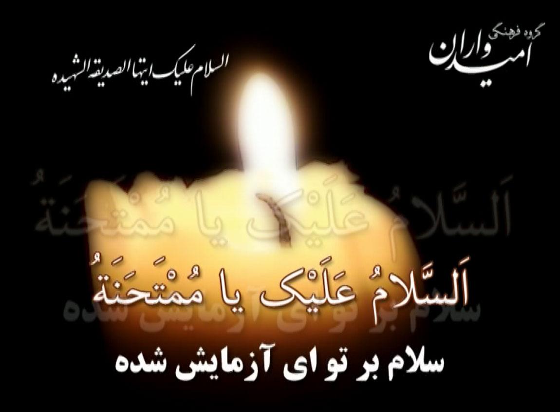 زیارت حضرت زهراء سلام الله علیها + کلیپ تصویری