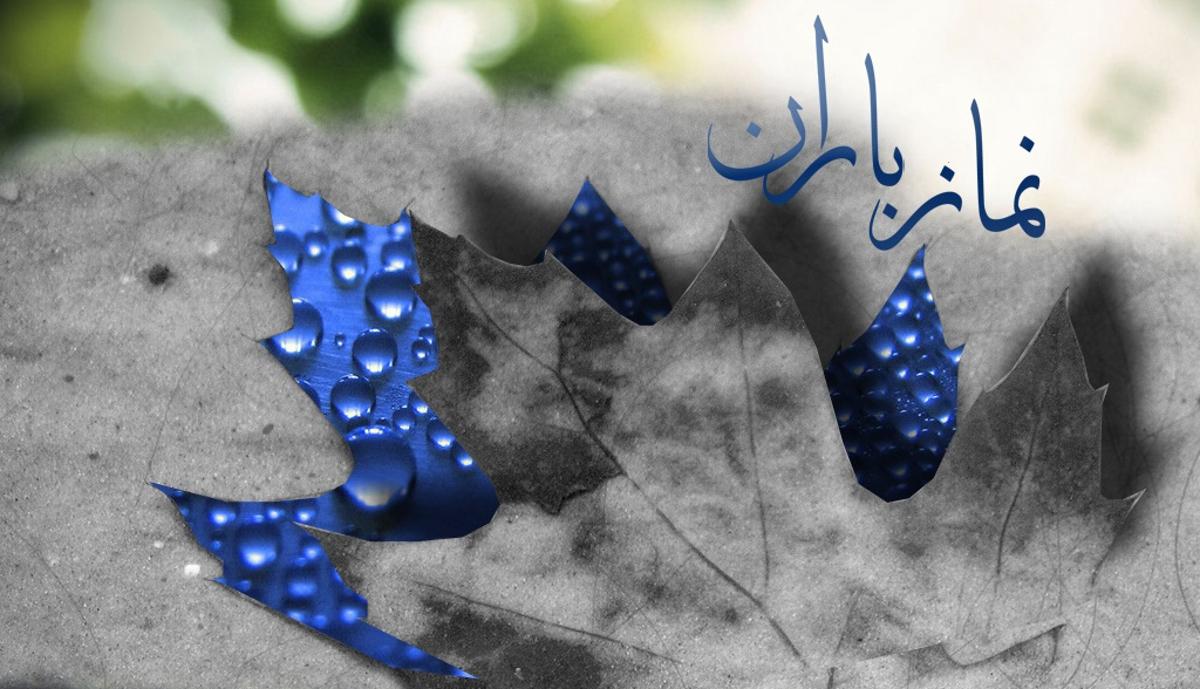 نماز باران