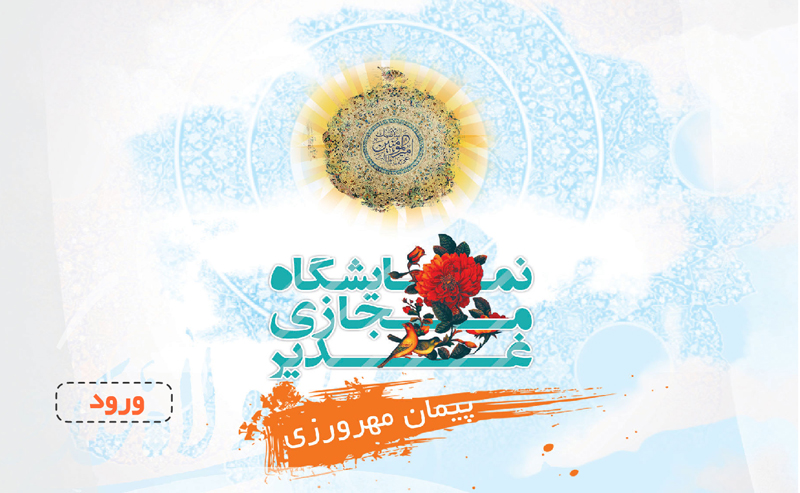 پیمان مهرورزی / نمایشگاه مجازی غدیر