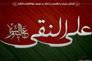 نام های امام هادی علیه السلام