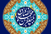 روایتی از امام صادق علیه السلام