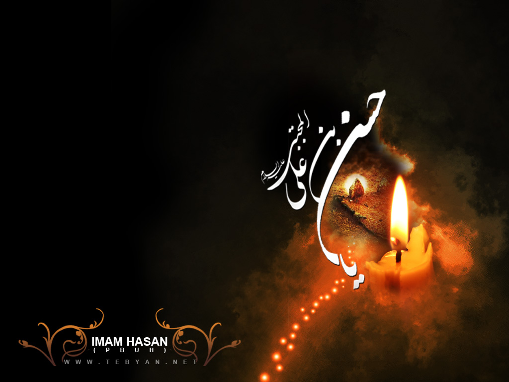 پیامک شهادت امام حسن مجتبی علیه السلام