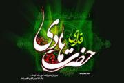 امام هادی علیه السلام در قفس شیر