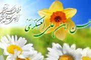 پیامک ولادت امام حسن عسکری علیه السلام
