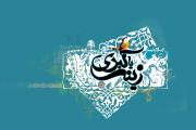 فضائل و مناقب حضرت زینب سلام الله علیها
