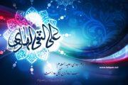 امام هادی علیه السلام  و شبکه پیچیده و دقیقِ وکالت