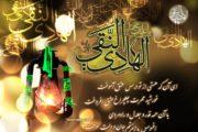 شهادت امام هادی علیه السلام : امام، پاسخ می گوید...