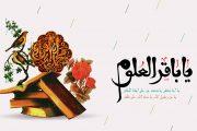 پیشوای پنجم حضرت امام محمد باقر علیه السلام