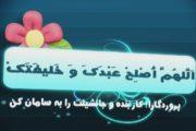 کلیپ تصویری دعای اللهم اصلح ...