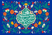 پیامک تبریک ویژه میلاد امام حسن علیه السلام