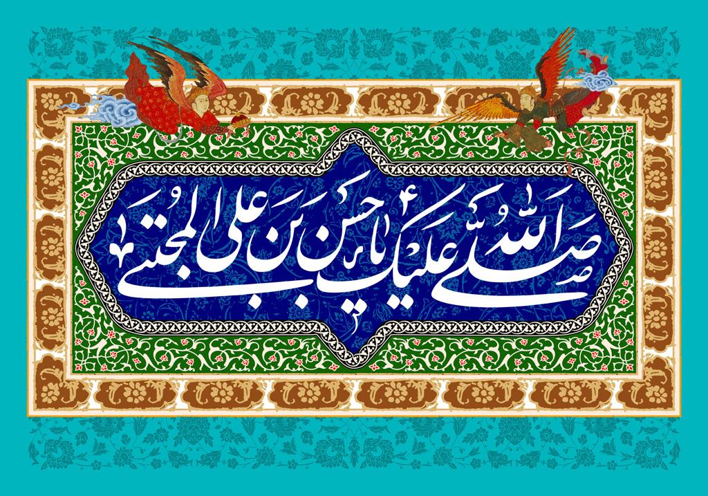 شخصیت علمی امام حسن مجتبی علیه السلام