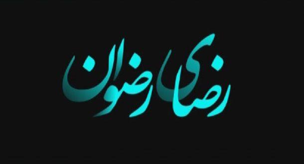 فیلم مستند رضای رضوان