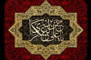 روایت زیبایی از امام عسکری علیه السلام ...