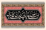 توصیه های امام حسن عسکری علیه السلام به شیعیان - بخش دوم