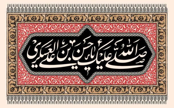 توصیه های امام حسن عسکری علیه السلام به شیعیان - بخش اول