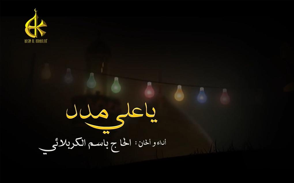 کلیپ تصویری یاعلی مدد با صدای باسم کربلایی