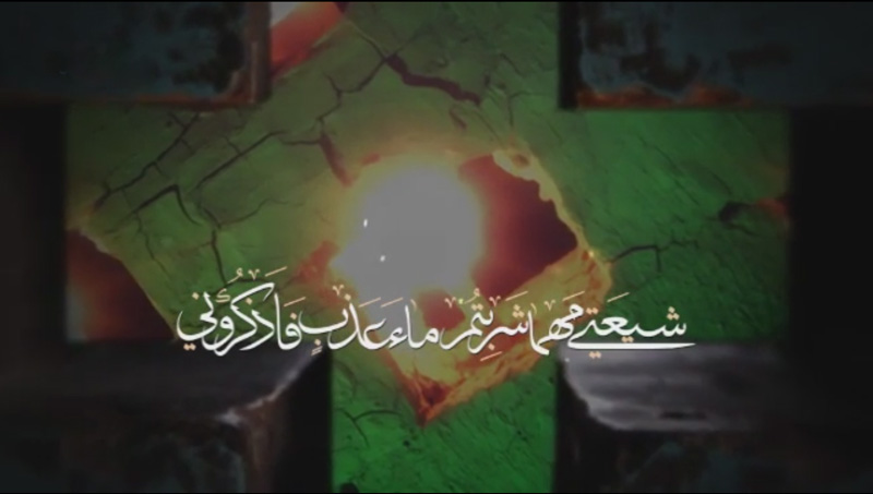 کلیپ تصویری شیعتی مهما شربتم ماء عذب فاذکرونی