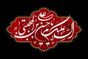 شهادت امام حسن مجتبی علیه السلام: تجلی صبر و مظلومیت