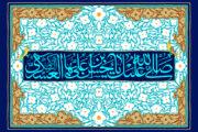 توصیه های امام حسن عسکری علیه السلام به شیعیان-(۱از۲)