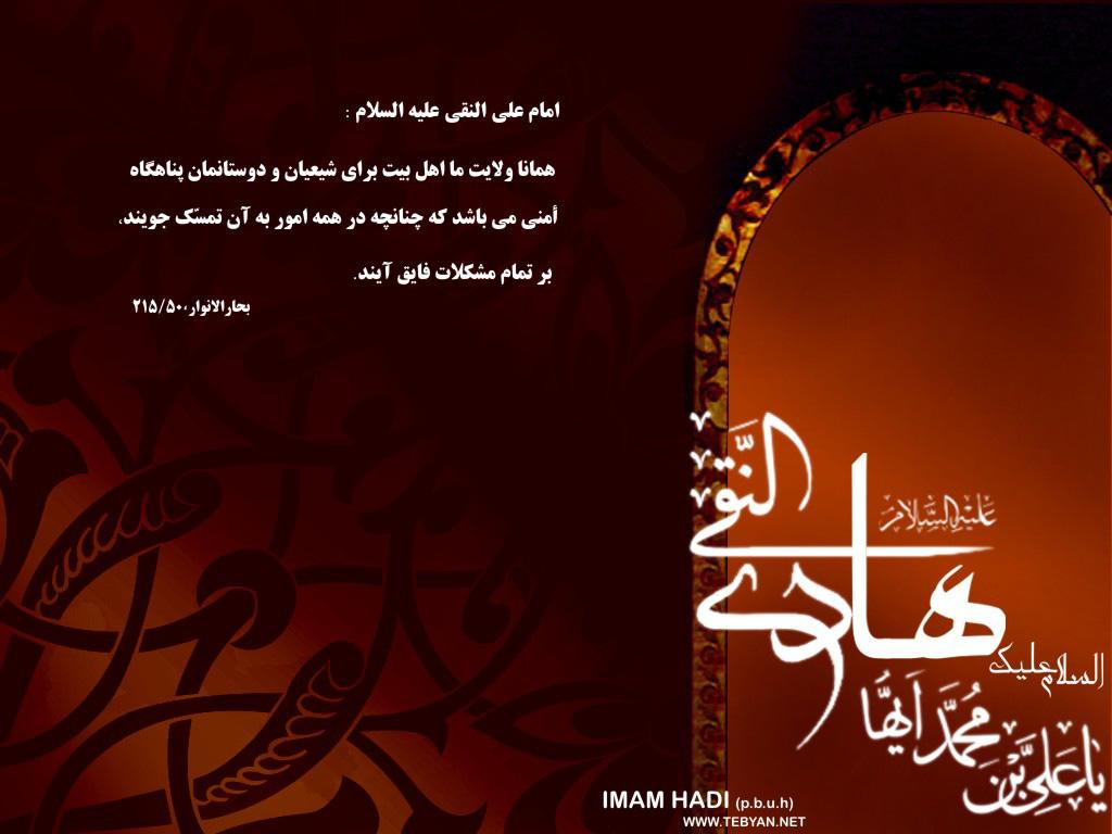 شهادت امام هادی (علیه السلام) : همنشینی با گمراهان، ممنوع!