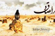 شهادت امام صادق (علیه السلام) - راضی به رضای دوست