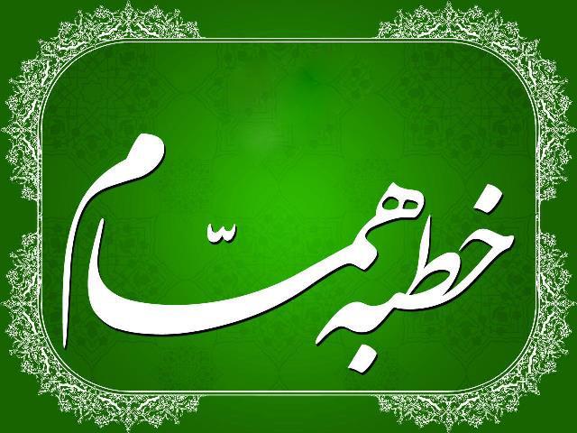 متن اصلی و ترجمه خطبه متقین + صوت