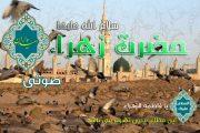 صلوات بر حضرت زهرا (سلام الله علیها)