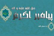 پیامک بمناسبت شهادت پیامبر اکرم (صلی الله علیه و آله وسلم)