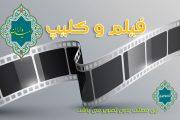 سیدی یا امام رضا (علیه السلام) + کلیپ