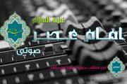 دعای اللهم اصلح