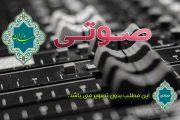 متن زیارتنامه امام حسن مجتبی علیه السلام به همراه صوت