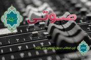 مجموعه صوتی به مناسبت ولادت حضرت عباس علیه السلام
