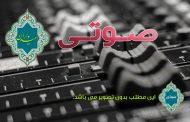 چهارشنبه زیارت امام کاظم و امام رضا و امام جواد و امام هادى علیهم السلام